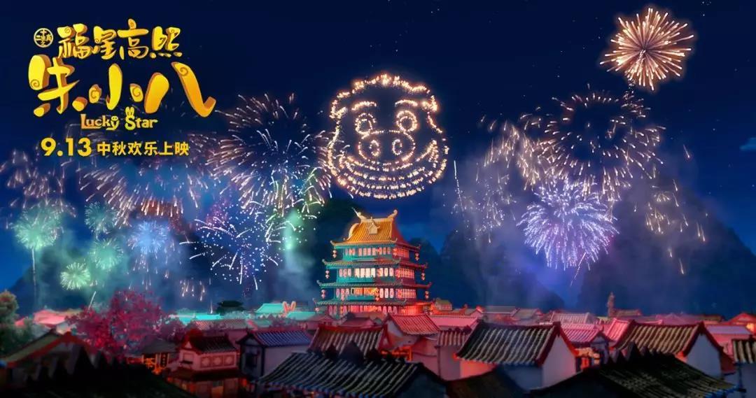 山影制作出品《福星高照朱小八》定档中秋节 9月13日欢乐上映