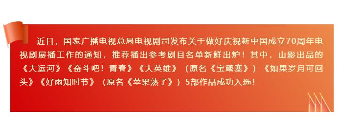 """山影出品5部作品入选""""庆祝新中国成立70周年推荐播出参考剧目名单"""""""
