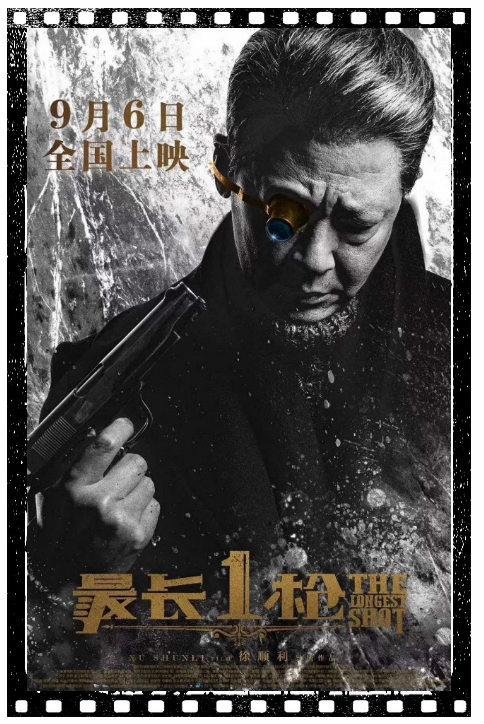 电影《最长一枪》定档9月6日