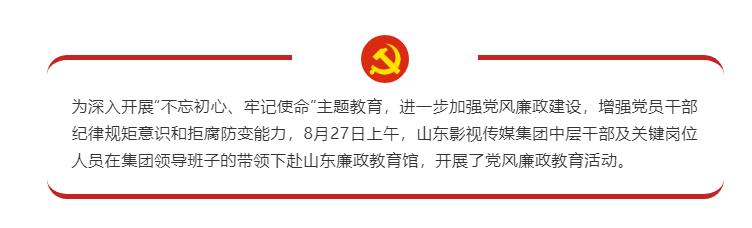 山影集团党员干部赴必威电竞下载廉政教育馆接受警示教育