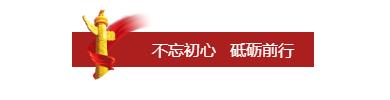 山影集团认真组织学习贯彻党的十九届四中全会精神