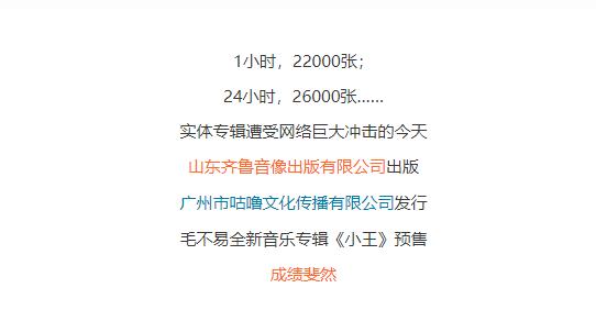 冬去春来 回归本真 ——毛不易全新专辑《小王》预售中