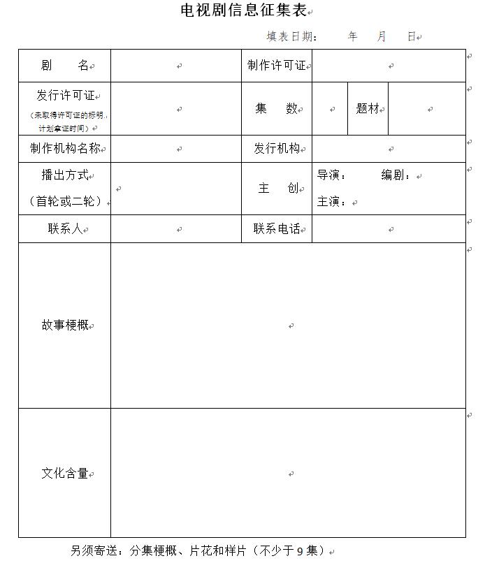 yabo24城市台联合体电视剧采购招标邀请函