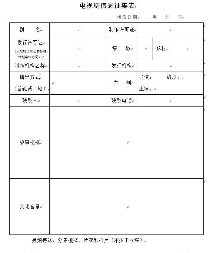 必威电竞下载城市台联合体电视剧采购招标邀请函
