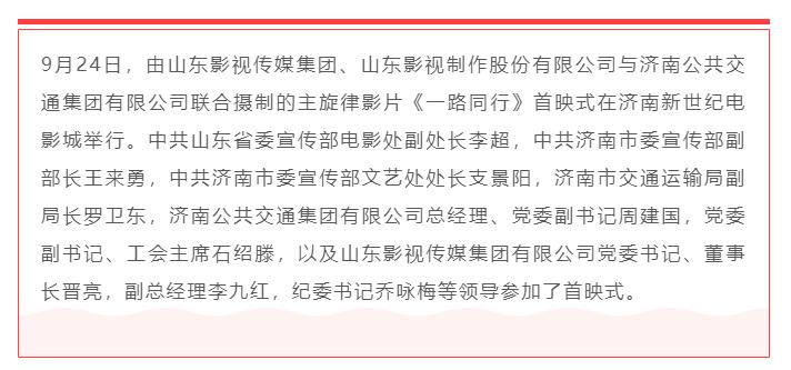 聚焦公交劳模,弘扬英雄精神 电影《一路同行》万博m手机登陆首映式成功举行!